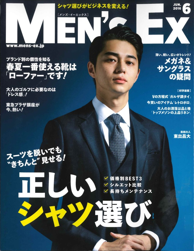MEN'S EX 2016 06 COVER