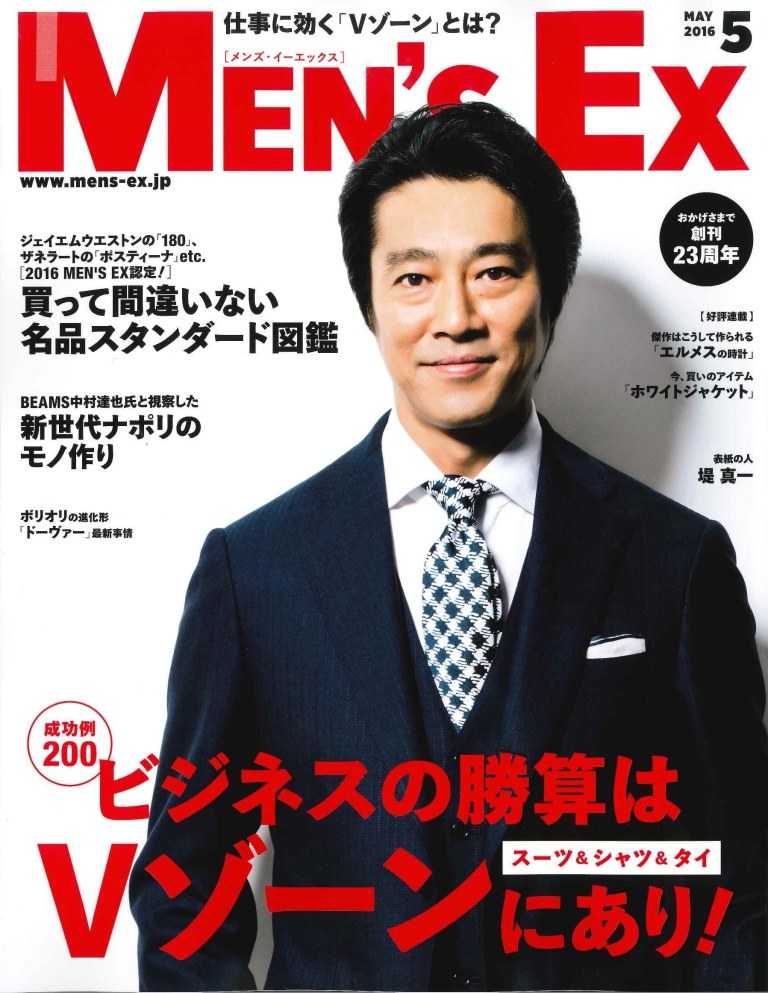 MEN'S EX 2016 May COVER