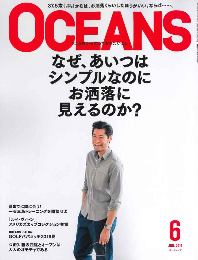 OCEANS 2016 06 COVER